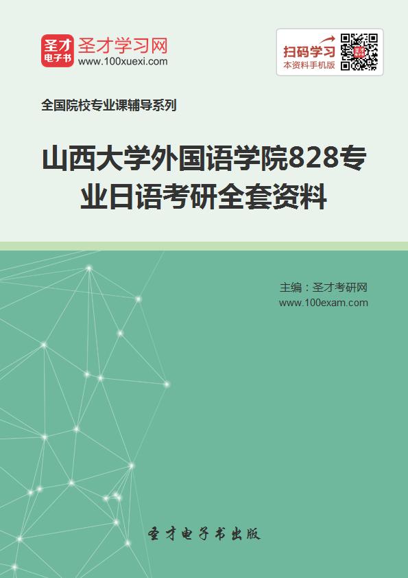 2020年山西大学外国语学院828专业日语考研全套资料