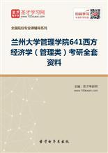 2018年兰州大学管理学院641西方经济学(管理类)考研全套资料