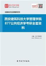 2018年西安建筑科技大学管理学院877公共经济学考研全套资料