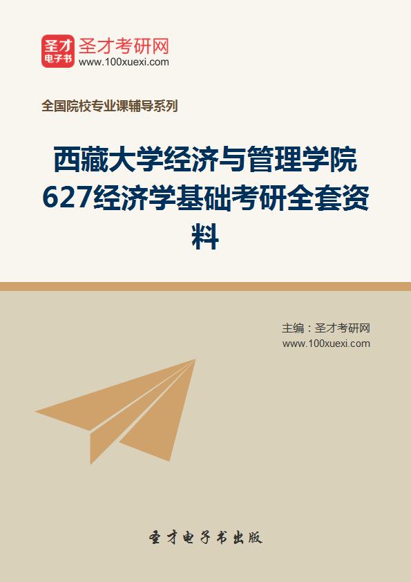 2018年西藏大学经济与管理学院627经济学基础考研全套资料