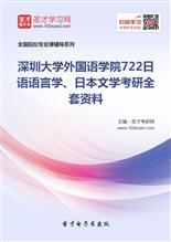 2021年深圳大学外国语学院722日语语言学、日本文学考研全套资料