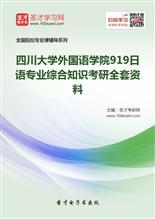 2018年四川大学外国语学院919日语专业综合知识考研全套资料
