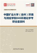 2019年中国矿业大学(徐州)环境与测绘学院846环境化学考研全套资料