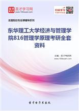 2019年东华理工大学经济与管理学院816管理学原理考研全套资料
