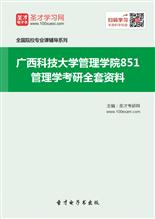 2019年广西科技大学管理学院851管理学考研全套资料