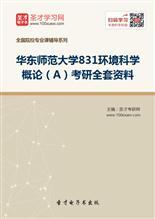2019年华东师范大学831环境科学概论(A)考研全套资料