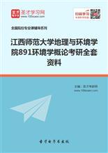 2018年江西师范大学地理与环境学院891环境学概论考研全套资料
