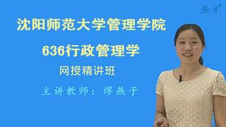 2021年沈阳师范大学管理学院636行政管理学网授精讲班【教材精讲+考研真题串讲】