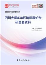2017年四川大学838环境学导论考研全套资料