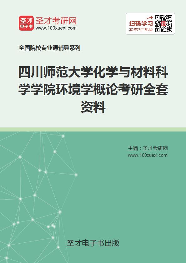 2017年四川师范大学化学与材料科学学院830环境学概论考研全套资料