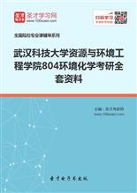 2017年武汉科技大学资源与环境工程学院804环境化学考研全套资料