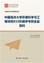 2017年中国海洋大学环境科学与工程学院933环境学考研全套资料