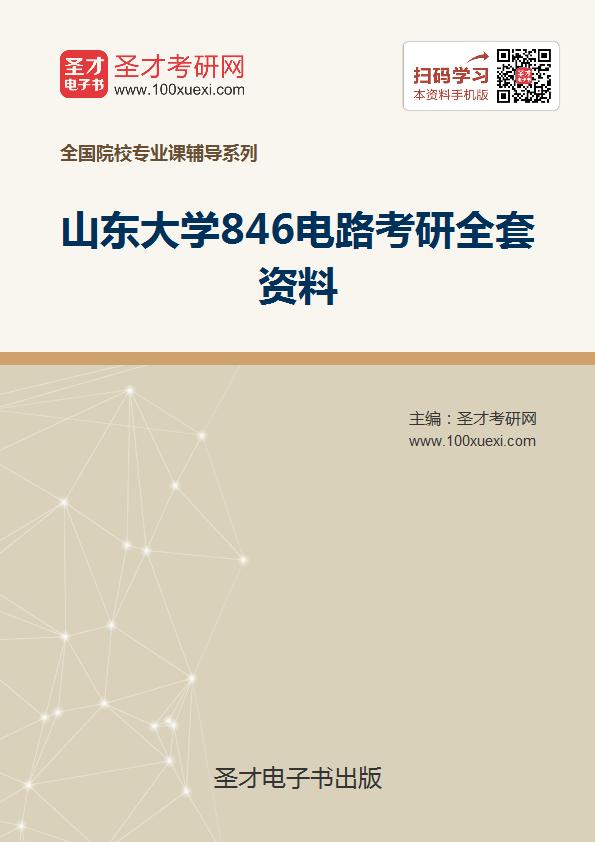 2017年山东大学846电路考研全套资料