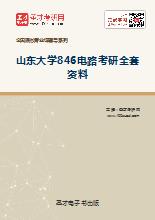2019年山东大学846电路考研全套资料