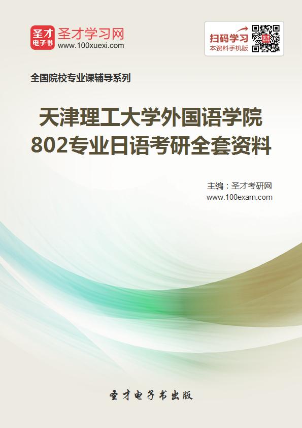 2017年天津理工大学外国语学院802专业日语考研全套资料