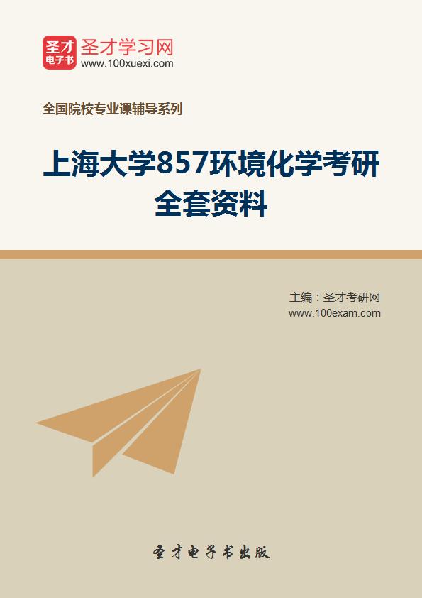 2017年上海大学857环境化学考研全套资料