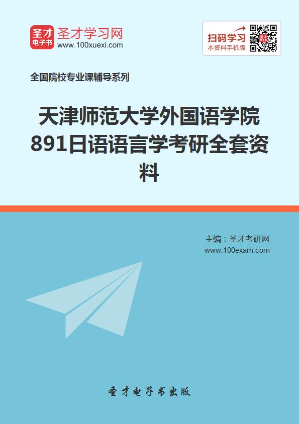 2017年天津师范大学外国语学院891日语语言学考研全套资料