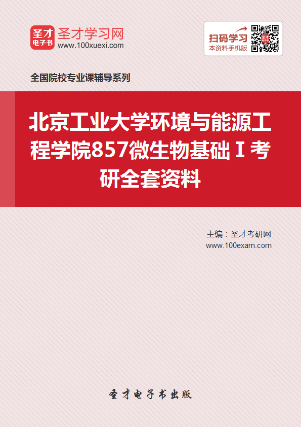 2017年北京工业大学环境与能源工程学院857微生物基础Ⅰ考研全套资料
