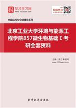 2019年北京工业大学环境与能源工程学院857微生物基础Ⅰ考研全套资料