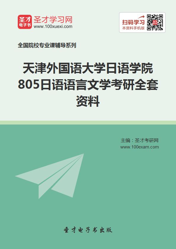 2017年天津外国语大学日语学院805日语语言文学考研全套资料