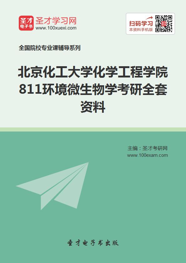 2017年北京化工大学化学工程学院811环境微生物学考研全套资料