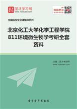2019年北京化工大学化学工程学院811环境微生物学考研全套资料