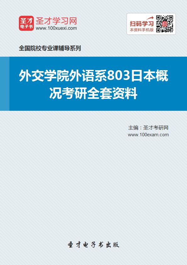 2017年外交学院外语系803日本概况考研全套资料