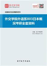 2020年外交学院外语系803日本概况考研全套资料