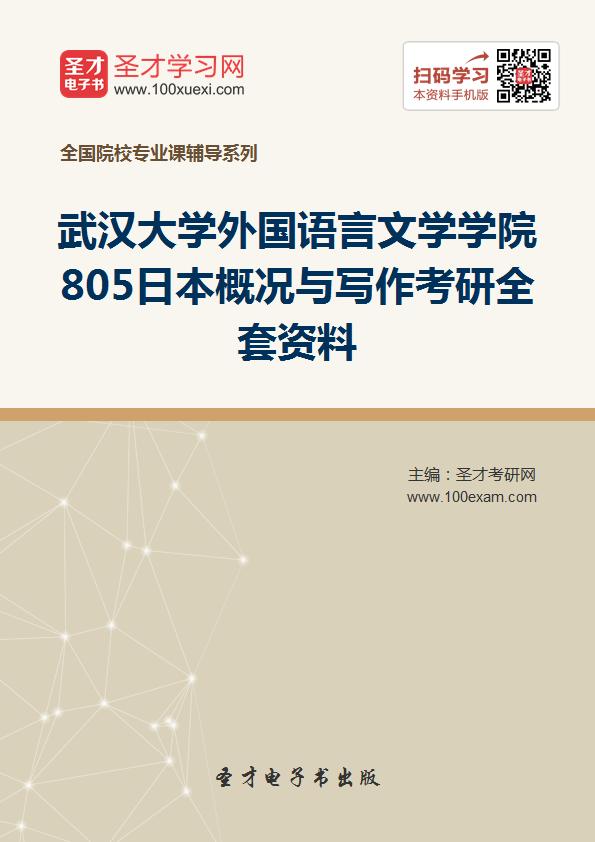 2017年武汉大学外国语言文学学院805日本概况与写作考研全套资料