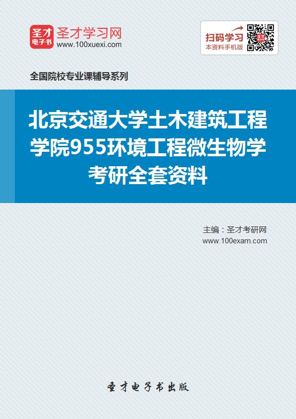 2017年北京交通大学土木建筑工程学院955环境工程微生物学考研全套资料