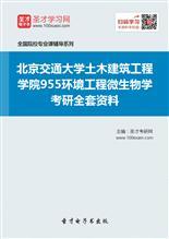 2018年北京交通大学土木建筑工程学院955环境工程微生物学考研全套资料