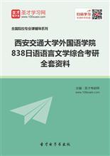 2019年西安交通大学外国语学院838日语语言文学综合考研全套资料