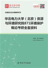 2018年华北电力大学(北京)资源与环境研究院871环境保护概论考研全套资料