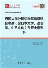 2018年云南大学外国语学院805综合考试(含日本文学、语言学、中日文化)考研全套资料