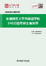 2019年安徽师范大学外国语学院242日语考研全套资料