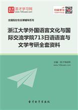 2017年浙江大学外国语言文化与国际交流学院713日语语言与文学考研全套资料
