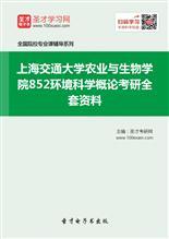 2019年上海交通大学农业与生物学院852环境科学概论考研全套资料