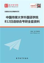 2020年中国传媒大学外国语学院812日语综合考研全套资料