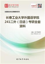 2019年长春工业大学外国语学院241二外(日语)考研全套资料