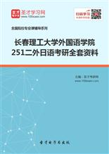 2020年长春理工大学外国语学院251二外日语考研全套资料
