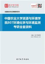 2019年中国农业大学资源与环境学院807环境化学与环境监测考研全套资料
