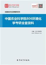 2018年中国农业科学院806环境化学考研全套资料