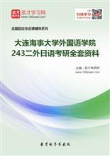 2019年大连海事大学外国语学院243二外日语考研全套资料