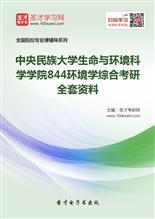 2017年中央民族大学生命与环境科学学院844环境学综合考研全套资料