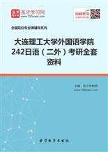 2019年大连理工大学外国语学院242日语(二外)考研全套资料