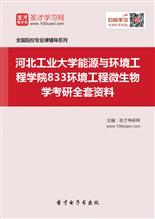 2019年河北工业大学能源与环境工程学院833环境工程微生物学考研全套资料