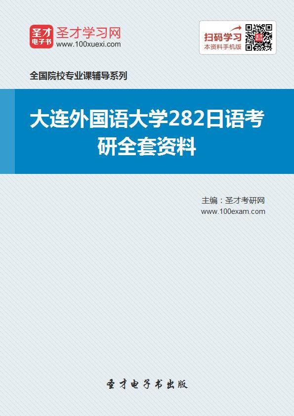2017年大连外国语大学282日语考研全套资料