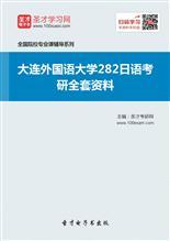 2019年大连外国语大学282日语考研全套资料