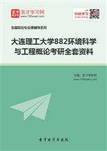 2019年大连理工大学882环境科学与工程概论考研全套资料