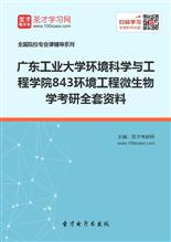 2019年广东工业大学环境科学与工程学院843环境工程微生物学考研全套资料
